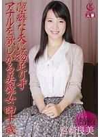 潔癖な夫に物足りずアナルを欲しがる美魔女 四十歳 宮崎良美 ダウンロード