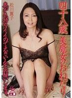四十八歳 美魔女のおねだり 松川薫子