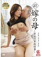 嫁の母 〜背徳の家族情事〜