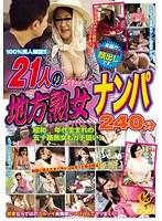 21人の地方熟女ナンパ240分 ダウンロード
