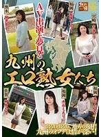 AV出演を夢見る九州のエロ熟女たち ダウンロード