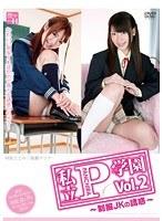 私立P学園 〜制服JKの誘惑〜 Vol.2 ダウンロード