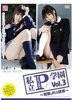 私立P学園 〜制服JKの誘惑〜 Vol.3 ダウンロード