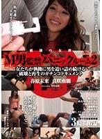 M男監禁パニックルーム2〜女たちが執拗に男を追い詰め続ける破壊と再生のガチンコドキュメント