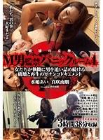 M男監禁パニックルーム4〜水嶋あい×真咲南朋