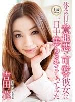 休みの日に意地悪で可愛い彼女に一日中焦らされまくってみた 吉田花 ダウンロード