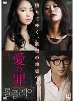 成人映画、成人映画、ドラマ、アジア女優 愛の罪