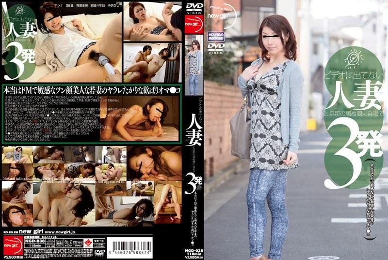 NGD-038 ビデオに出てない人妻と旦那の居ぬ間に自宅で3発 本当はドMで敏感なツン顔美人な若妻のヤラレたがりな欲ばりオマ●コ