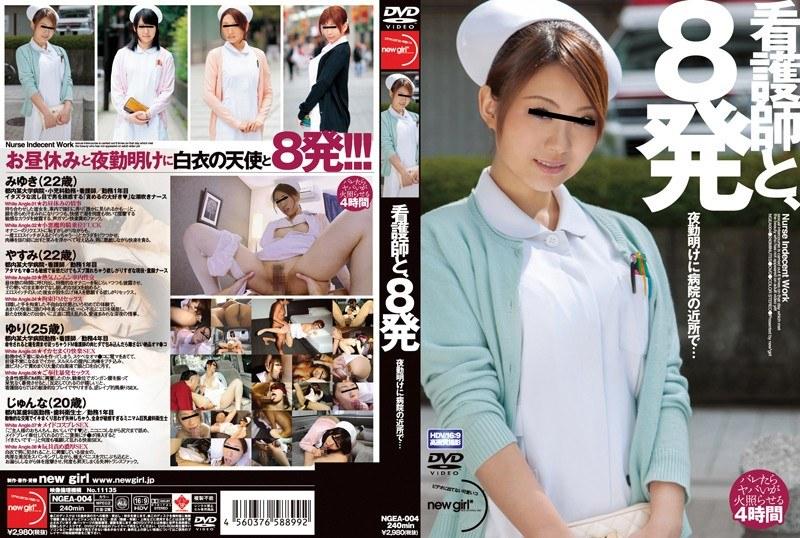 ngea004「看護師と、8発 夜勤明けに病院の近所で…」愛花沙也 立花くるみ 柏木ゆり 原純那(new girl)