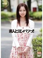 素人とヨンパツっ!! 未出演×未公開 NGSS-004 ダウンロード