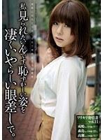 ワリキリ発情妻 vol.11 私、見られたいんです、恥ずかしい姿を凄くいやらしい眼差しで。 ダウンロード