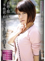 ワリキリ発情妻 vol.14 貞淑な顔して、実は性欲の抑えが利かない淫乱人妻たち。 ダウンロード