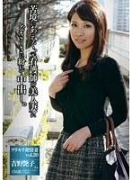 ワリキリ発情妻 vol.20 苦境にあえぐ、元看護師の美人妻にどさくさに紛れて中出し。 ダウンロード