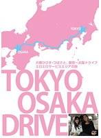 大槻ひびき、つばさの東京~大阪ドライブ。エロエロサービスエリアの旅