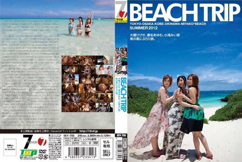 BEACH TRIP 大槻ひびき、瀬名あゆむ、小滝みい菜 南の島にぷらり旅。