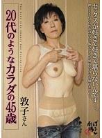 20代のようなカラダの45歳 敦子さん ダウンロード