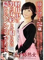 軽井沢に男の予約しか取らない隠れたペンションがあった。 藤宮律子 ダウンロード