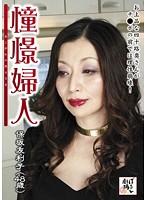 憧憬婦人 保坂友利子 ダウンロード