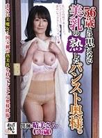 56歳とは思えない美乳の熟したパンスト奥様。 晴美さん(56歳) ダウンロード