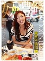 妖艶 小早川怜子 36歳 いやらしい女の妖しい魅力 REIKO KOBAYAKAWA ダウンロード