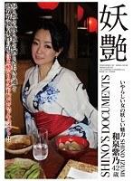 妖艶 和泉紫乃 42歳 いやらしい女の妖しい魅力 SHINO IZUMI ダウンロード