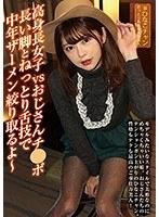 高身長女子vsおじさんチ●ポ 長い脚とねっとり舌技で中年ザーメン絞り取るよ? 森日向子