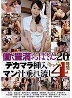 働く豊満おばさん20人 デカマラ挿入マン汁垂れ流し たっぷり4時間円筒 愛田正子