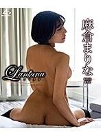 Lantana 〜ランタナ〜/麻倉まりな