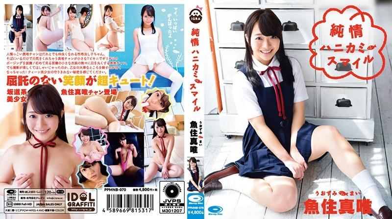 PPMNB-070 Pure Shy Girl Smile Mayu Uozumi