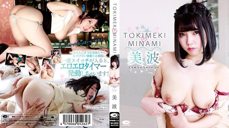 TOKIMEKI MINAMI/美波