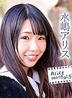 Alice Nostalgic 水嶋アリス