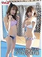 全力水着de柔術道場 グラビア選手権 Vol.2 藤本ななお 橘由美子 ダウンロード