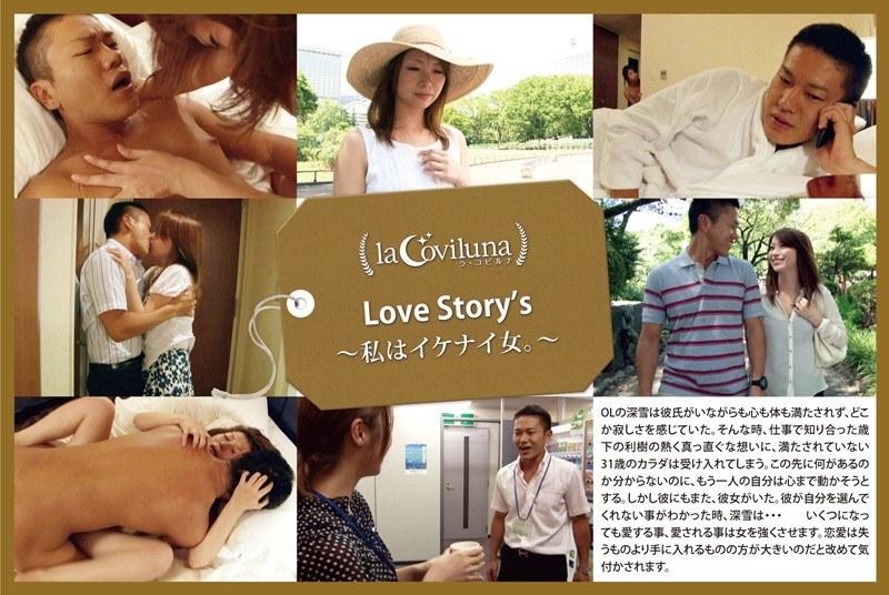 Love Story's 私はイケナイ女。