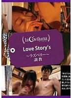 Love Story's 〜ラズベリー〜調教 ダウンロード