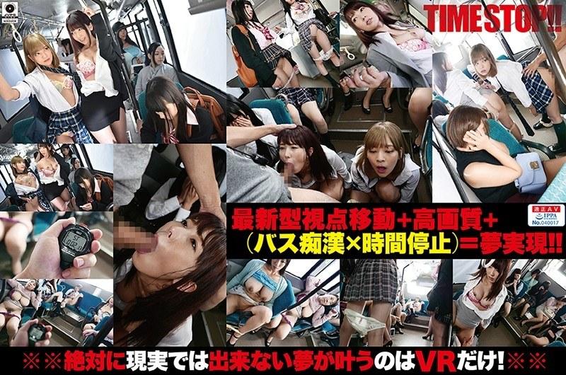 【VR】バス時間停止痴●VR【完全移動視点+高画質6K撮影】で通勤・通学中の女性専用バスに潜入して女子○生やOLを中出しSEXヤリたい放題できるVR