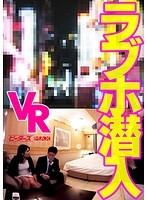 【VR】ラブホ潜入VR【長尺&改良型視点移動】週末...