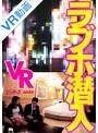 【VR】ラブホ潜入VR【長尺&改良型視点移動】週末の全室満席の渋谷のラブホに透明人間になって潜入して、一般女性のプライベートSEXをガン見できるドキュメントVR