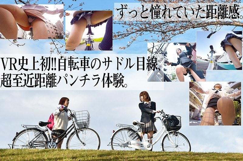 【VR】サドルVR【史上初!!自転車視点】で無防備な女子学生や働くお姉さんたちのパンチラを超至近距離でガン見できるVR