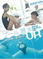 【VR】プール潜水VR【追跡型視点移動+潜水水中視点】で透明人間になってプールで無防備に泳ぐ女子たちの股間・マンスジをゼロ距離観察できるVR