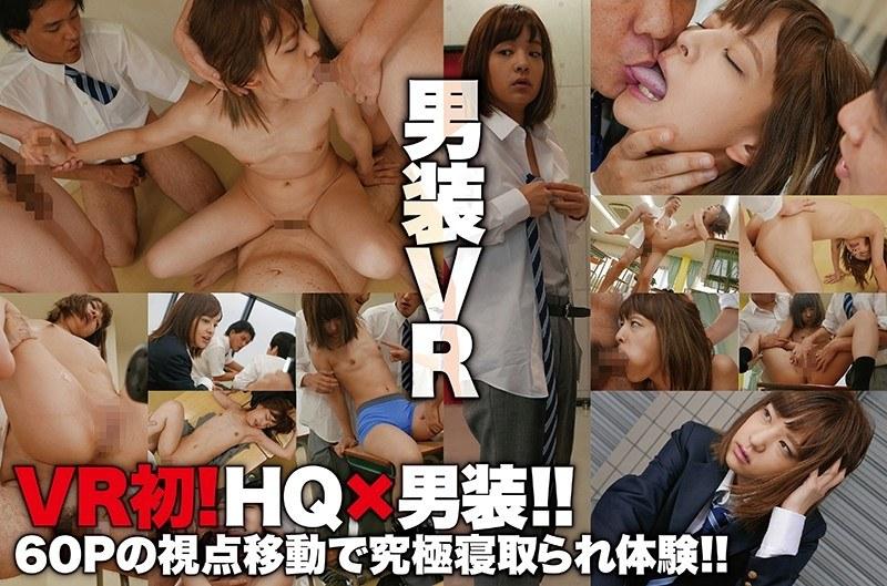 【VR】男装VR【HQ高画質+視点移動+男装】で男子の制服を着ている友達が目の前で輪姦されているのに、何もできない新しい胸糞体験を臨場感満載で体験できるVR