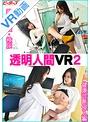 【VR】透明人間VR2【高画質+改良型視点移動】で透明人間になって婦人科に潜入して膣内検査や検尿や健康診断中の巨乳などをガン見できるVR