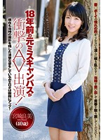 18年前の元ミスキャンパスが衝撃のAV出演! 宮崎良美 40歳 ダウンロード