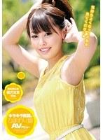キラキラ笑顔のひまわり娘 AVデビュー 蛯沢友里 18歳