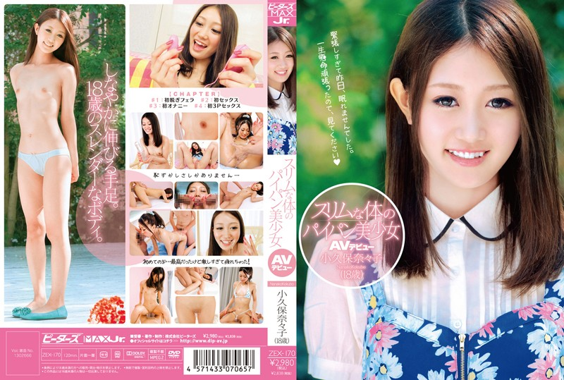 zex170「スリムな体のパイパン美少女AVデビュー 小久保奈々子 18歳」(ピーターズMAX)