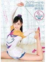 フェアリーのようなお嬢様の特技は新体操 AVデビュー 秋月有紗 18歳 ダウンロード