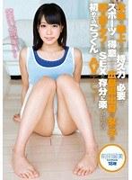 水泳や陸上などの持久力が必要なスポーツを得意とする広島県出身の女の子が持ち前のタフさでSEXを存分に楽しみながら初めてのごっくんでAVデビュー 前田留美(18歳)