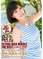 PETERS MAX MIDDLE THE BEST 熟れた女性はいやらしい 奇跡の美魔女が大集合240分スペシャル