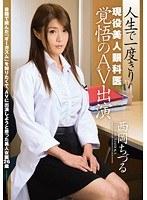 人生で一度きり 現役美人眼科医 覚悟のAV出演 西岡ちづる ダウンロード