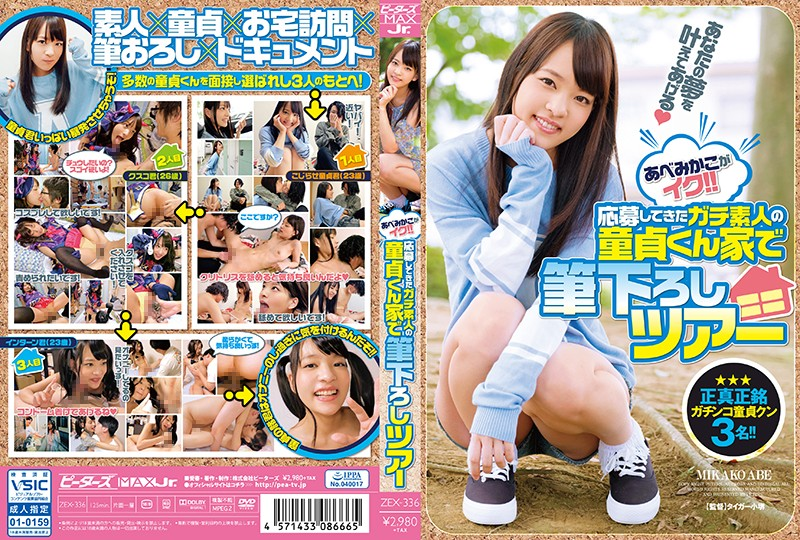ZEX-336 Mikako Abe Is Cumming!! Amateur Cherry Boy Viewers Are Entering To Win An At-Home Cherry Popping Tour