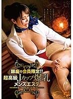 銀座の会員限定!!超高級Jカップ爆乳メンズエステ ダウンロード